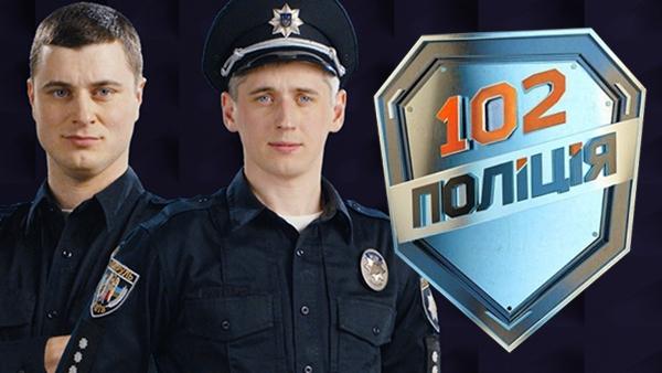 102. Police
